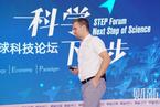 科学下一步暨STEP全球科技论坛