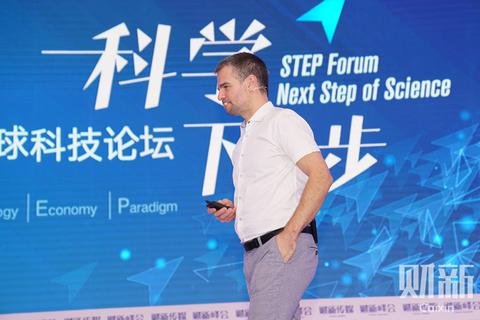 【STEP全球科技论坛】科学下一步