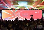 峰会主题晚宴:纪念改革开放40周年