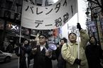 """日本剩男街头示威 呼吁""""粉碎情人节"""""""