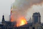 法国巴黎圣母院发生火灾 或与现场修缮有关