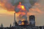 一周天下:巴黎圣母院陷火海