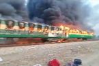 巴基斯坦發生列車起火事故 已導致65人死亡