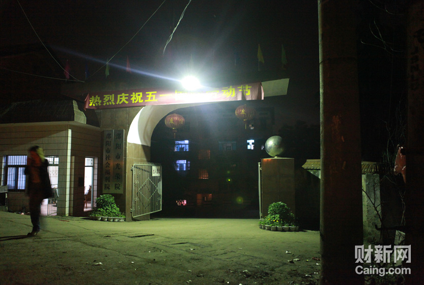 夜幕下的邵阳市社会福利院。 财新记者 李漠 摄 _邵氏弃儿