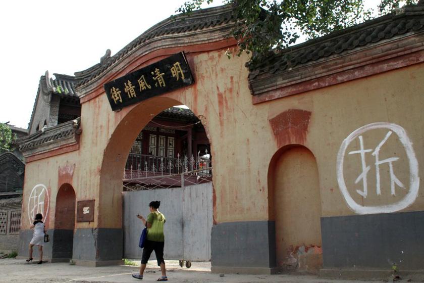 """8月21日,明清风情街入口,大大的""""拆""""字写在围墙上。吴长青/CFP_北京电影制片厂即将拆迁 具体日程表尚未公布"""
