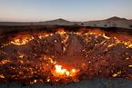 中亚沙漠一深坑大火40年不灭