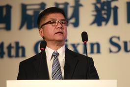 2013财新峰会:中国与世界