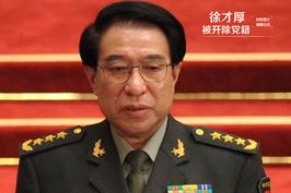 中央军委原副主席徐才厚落马一年后病亡