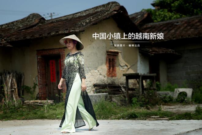 中国小镇上的越南新娘