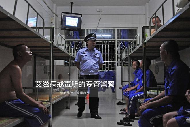 艾滋病戒毒所的专管警察