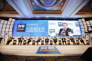 第六届财新峰会:中国新规划