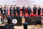 广东以色列理工学院举行建院仪式