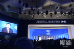 【回顾】习近平出席世界经济论坛年会开幕式并发表演讲