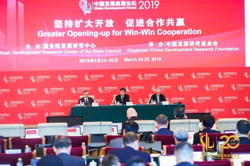 中国发展高层论坛2019