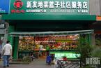 探访丰台多家超市菜场 菜品抢购一空提早闭店