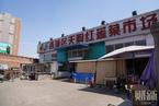 北京天陶红莲市场关闭 周边社区封闭式管理