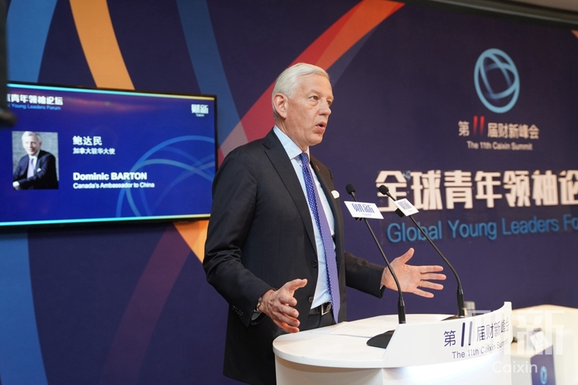 第二届财新国际青年领袖论坛