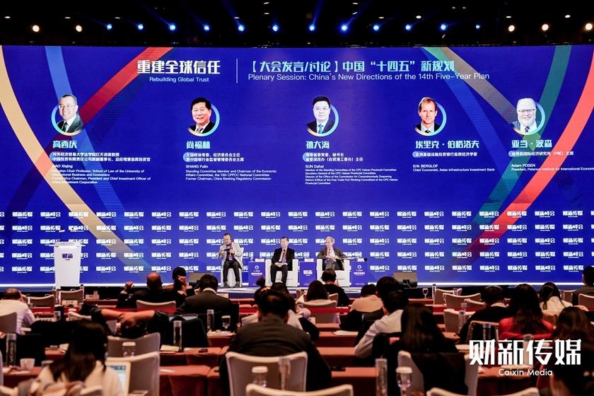 """大会讨论:中国""""十四五""""新规划"""