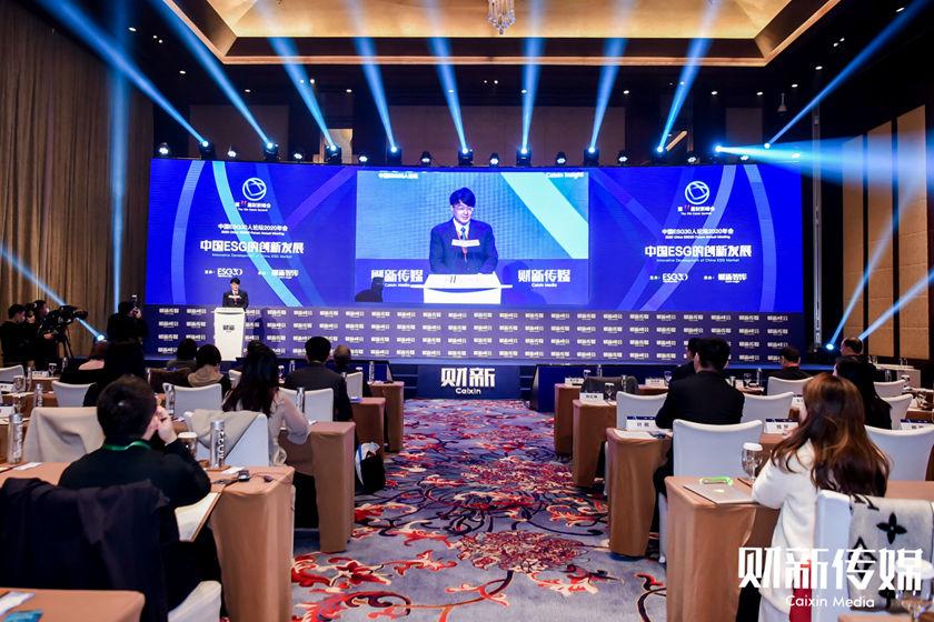 中国ESG30人论坛2020年会