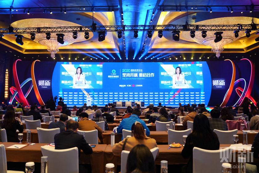 2020国际投资论坛