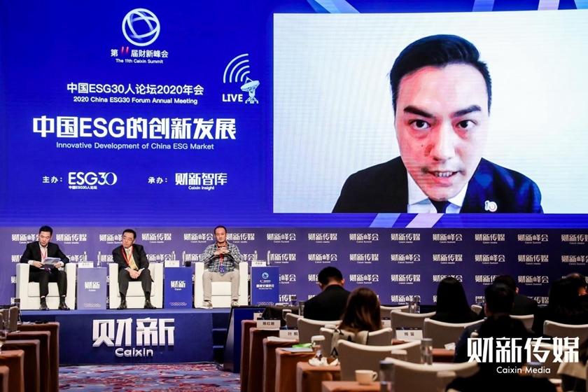 中国ESG30人论坛:可持续发展与ESG投资