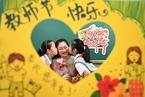 各地庆祝第37个教师节